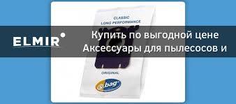 <b>Аксессуары</b> для пылесосов и <b>пароочистителей Karcher</b> (<b>Керхер</b> ...