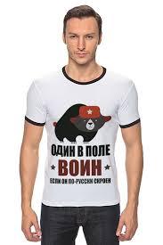 """Футболка Рингер """"<b>Один в поле</b> воин, если он по-русски скроен ..."""