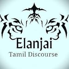 Elanjai - Tamil Discourse