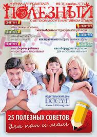 Полезный №18 by Journal Dosug, LLC - issuu