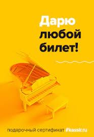 <b>Подарочный сертификат</b> в Ульяновске 2020, афиша и билеты ...