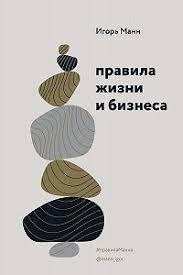 Цитаты из книги «<b>Правила жизни и бизнеса</b>