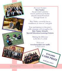 annual raffle bais yaakov of baltimore raffle flyer 2015
