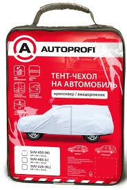 Тент-<b>чехол</b> на <b>автомобиль AUTOPROFI</b>, кроссовер (джип ...
