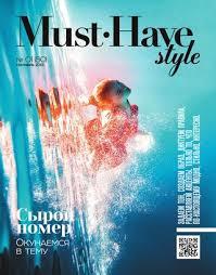 Must. Have. Style. №01 сентябрь 2013 by Denis Shpak - issuu