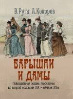 <b>Руга Владимир Эдуардович</b> - купить книги автора или заказать ...