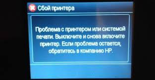 Ошибка опустошения ПГ на картриджах <b>HP</b> 711, 913, <b>932</b>, 933 ...