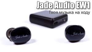 """Обзор """"true wireless"""" <b>наушников Jade Audio</b> EW1 - YouTube"""