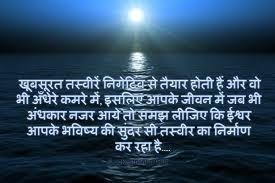 motivational-hindi-wallpaper.jpg via Relatably.com