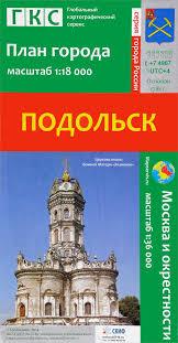 Книга «<b>Подольск</b>. <b>План города</b>. Карта окрестностей» - купить на ...