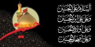 Image result for السلام على الحسين وعلى علي بن الحسين