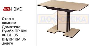 <b>Стол</b> с камнем <b>Домотека Румба</b> ПР КМ 06 ВН 05 ВН/КР КМ 06 ...