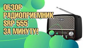 Обзор <b>радиоприемника Sven SRP-555</b> - YouTube