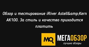 Обзор и тестирование <b>iRiver</b> Astell&Kern AK100. За стиль и ...