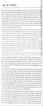 essay on flood in essay on flood in pdf forum ayojudi com