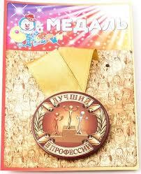 """<b>Медаль</b> сувенирная <b>Эврика</b> """"Лучший в профессии"""". 97153"""