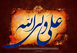 دانلود مولودی به مناسبت عید سعید غدیر خم
