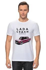 <b>Футболка классическая</b> LADA Седан by <b>Design</b> Ministry #912824 ...