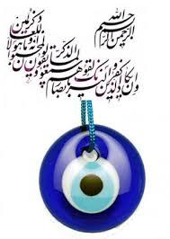 Image result for و ان یکاد متحرک چشم زخم