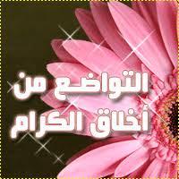 التواضع والتكبر ميزان الإسلام images?q=tbn:ANd9GcQ