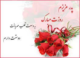 Image result for تبریک روز پدر