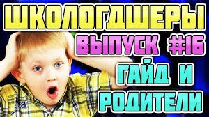 ТОП ГАЙД И РОДИТЕЛИ // ШКОЛОГДШЕРЫ #16 - YouTube