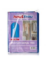 <b>Haus Frau чехол</b> д/одежды Пева 60*100 1шт | Хозяйка