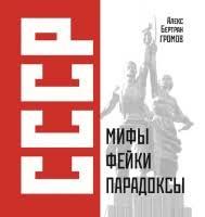 <b>Алекс Громов</b>: <b>СССР</b>: <b>мифы</b>, фейки, парадоксы