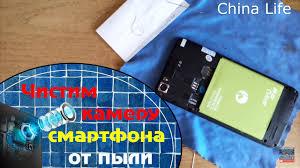 Как почистить камеру смартфона от пыли? Ответ в видео! - для ...