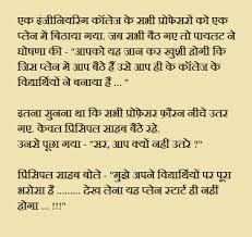 Hindi Comedy Jokes - impending.co via Relatably.com