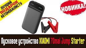 Обзор на пусковое <b>устройство XIAOMI 70mai</b> Jump Starter ...