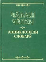 """Книга: """"<b>Чувашский язык</b>. <b>Энциклопедический словарь</b>. На ..."""
