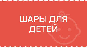 Товары ЮМИШАР Студия <b>воздушных шаров</b> и подарков – 285 ...