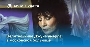 Целительница Джуна умерла в московской больнице