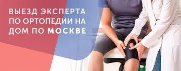 Ортезы на <b>коленный сустав</b>