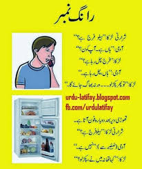 Jokes Novel Pk Com Free Urdu | Joke Pictures | rania rana ... via Relatably.com