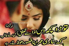 Romantic SMS in Urdu for Husband for Boyfriend Hindi for ...