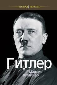 Марлис <b>Штайнер</b>, <b>Гитлер</b> – скачать fb2, epub, pdf на ЛитРес