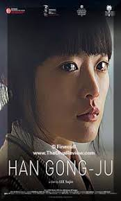 Han Gong-ju (Princesa) (2013)