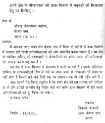 Letter To The Editor About Short Supply Of Electricity In Hindi