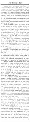 essay on my favorite writer premchand in hindi