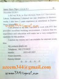 aiou guesspapers english autumn solved papers english 1424 page 21