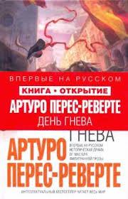 """Книга: """"День гнева"""" - Артуро Перес-Реверте. Купить книгу, читать ..."""