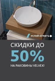 Официальный интернет-магазин компании <b>Velvex</b>