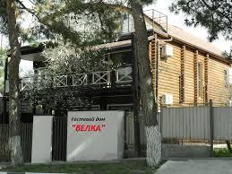 Belka Guest House, Gelendzhik – Updated 2020 Prices