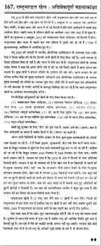 essay on the commonwealth games in hindi