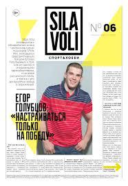 SILA VOLI #6 by DV PRESS - issuu