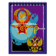 "Блокнот ""Моя родина <b>СССР</b> – Россия!"" #2212931 от MERLINAVE ..."