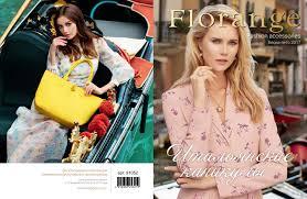 Florange 2017/02 Accessories by FLORANGE - issuu