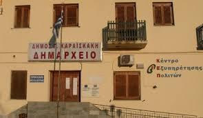 Αποτέλεσμα εικόνας για δήμος γ. καραϊσκάκη